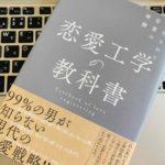 『恋愛工学の教科書(ゴッホ)』を営業マンが読んだ感想・まとめ・書評