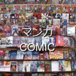 【ネタバレ】『キングダム』52巻をビジネスマンが読んだ感想