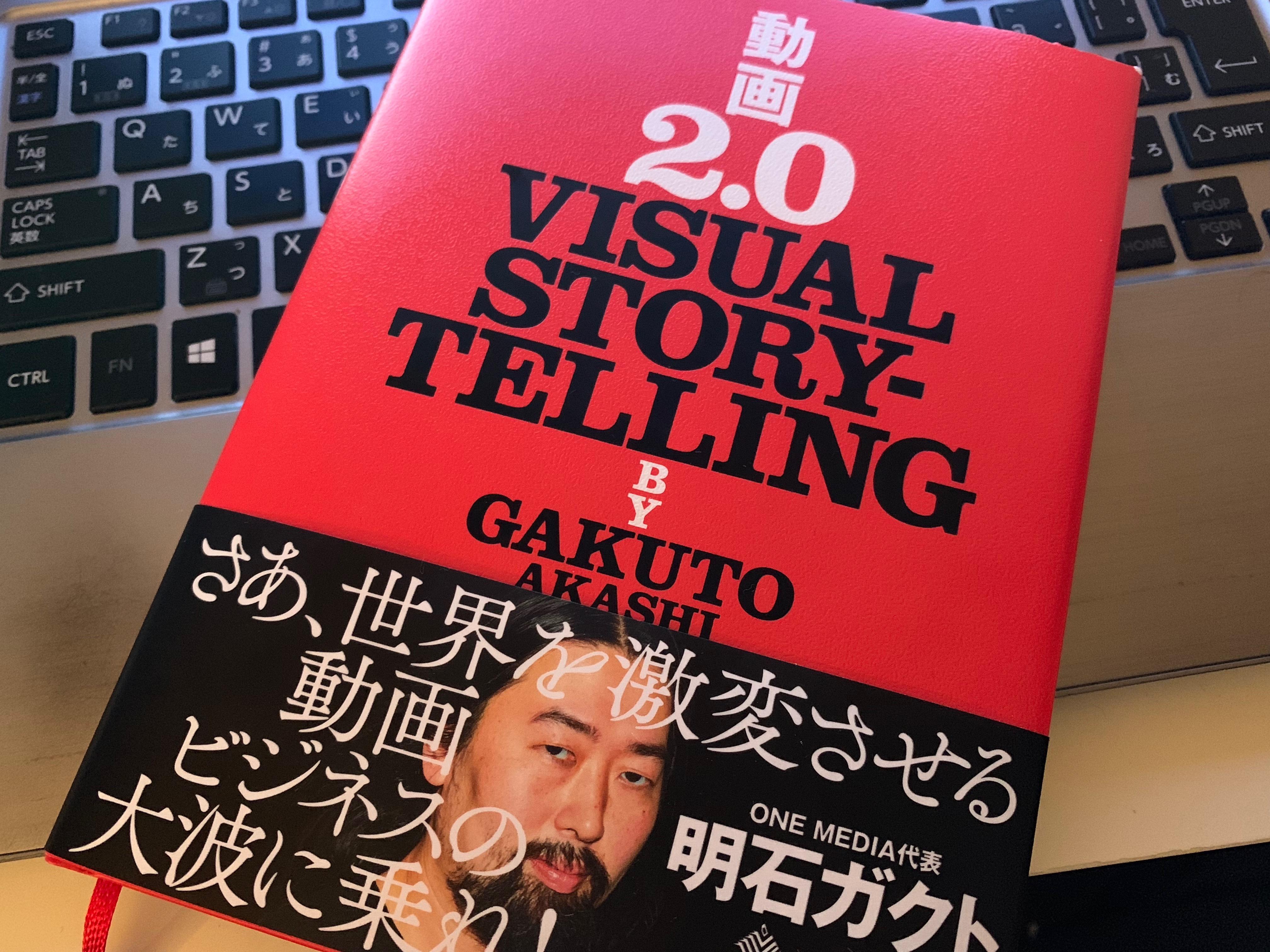 明石ガクトの本『動画2.0 VISUAL STORYTELLING』動画時代の逸材の経歴とは?
