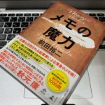 SHOWROOM前田裕二の本『メモの魔力』レビュー ビジネススキルや自己分析に役立つ一冊