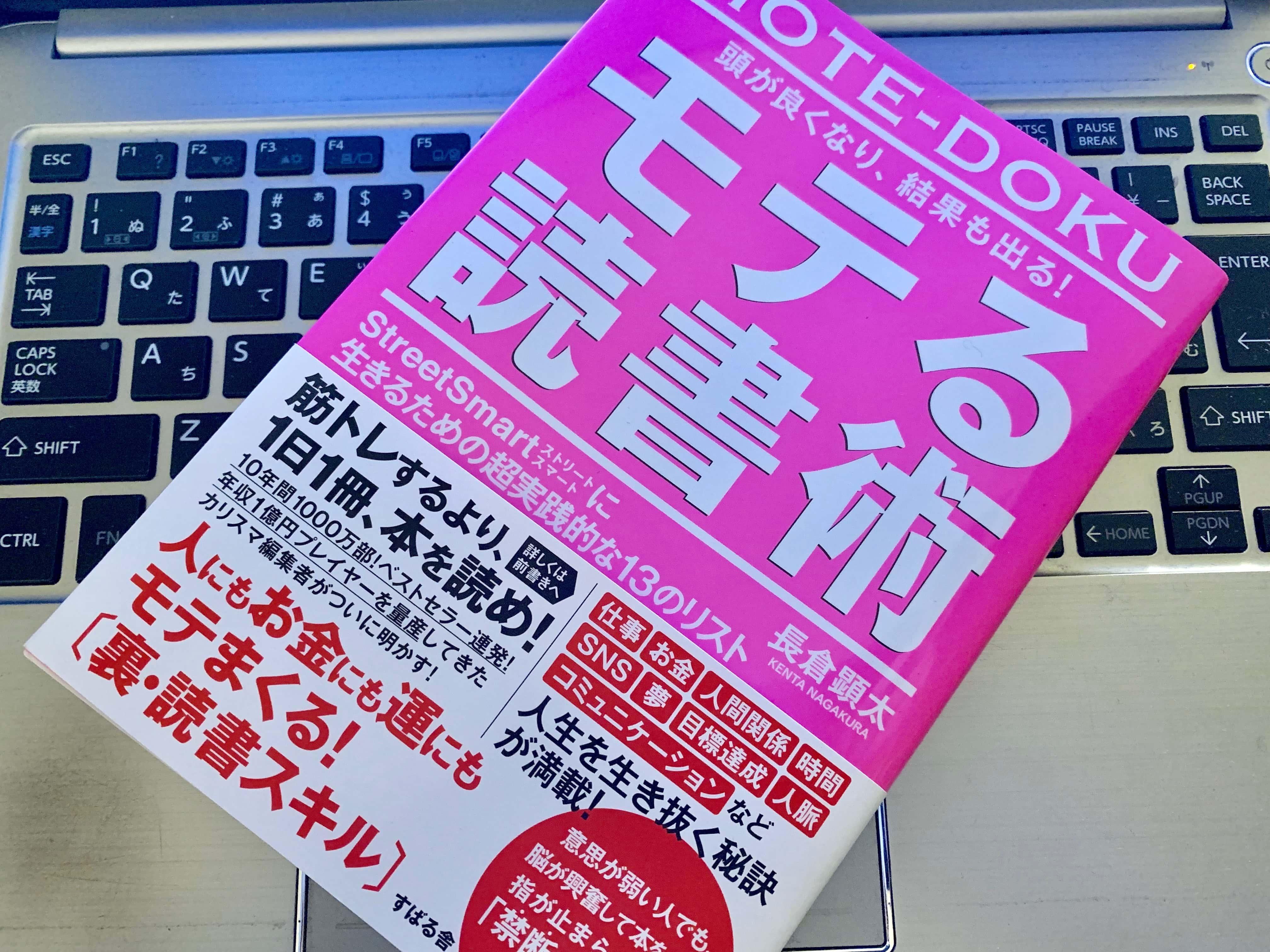 『モテる読書術』(長倉 顕太)の感想 ビジネスマンが読んでレビュー【書評】