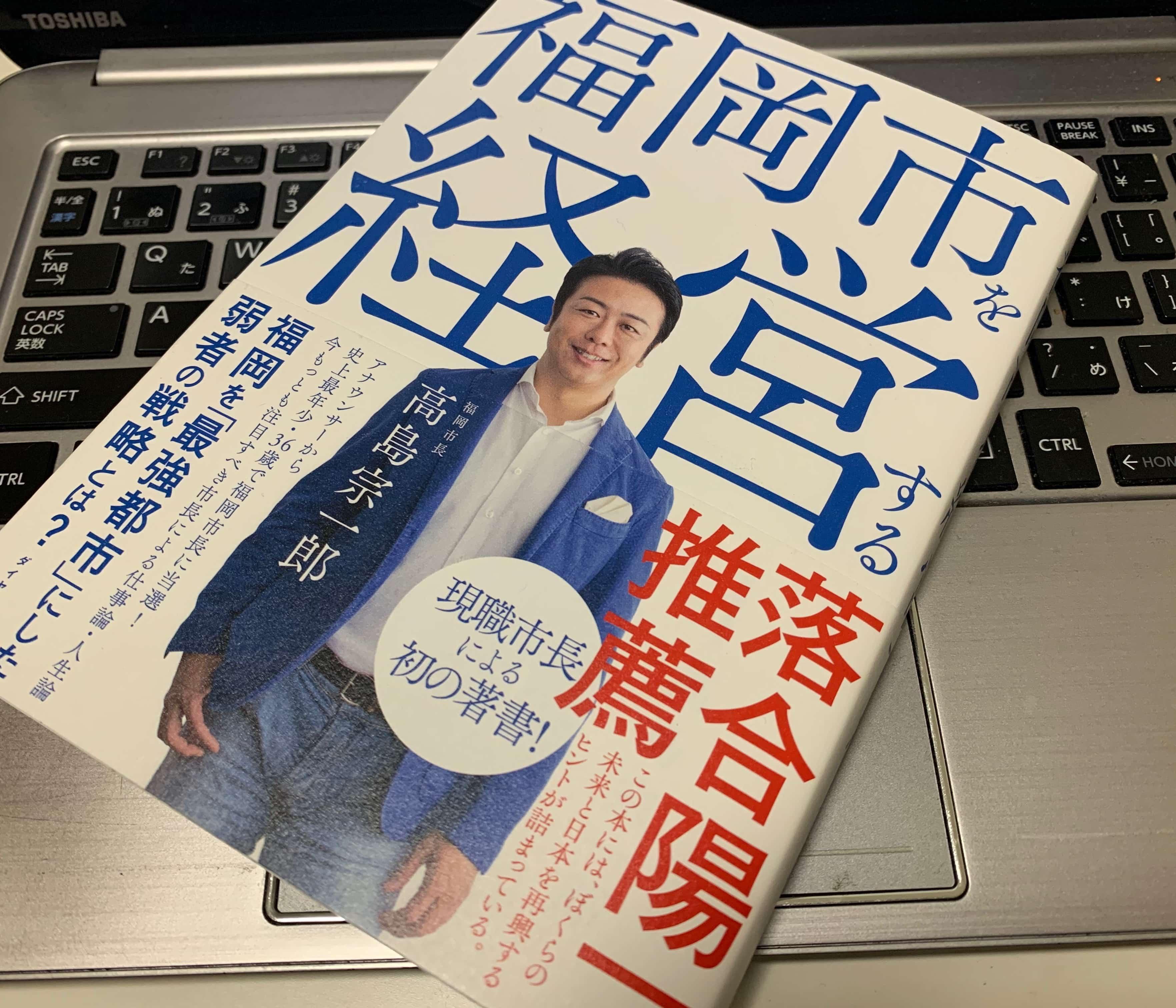 【マネージャー必読】『福岡市を経営する』(高島宗一郎)秀逸なマネジメントの参考書【書評・レビュー】