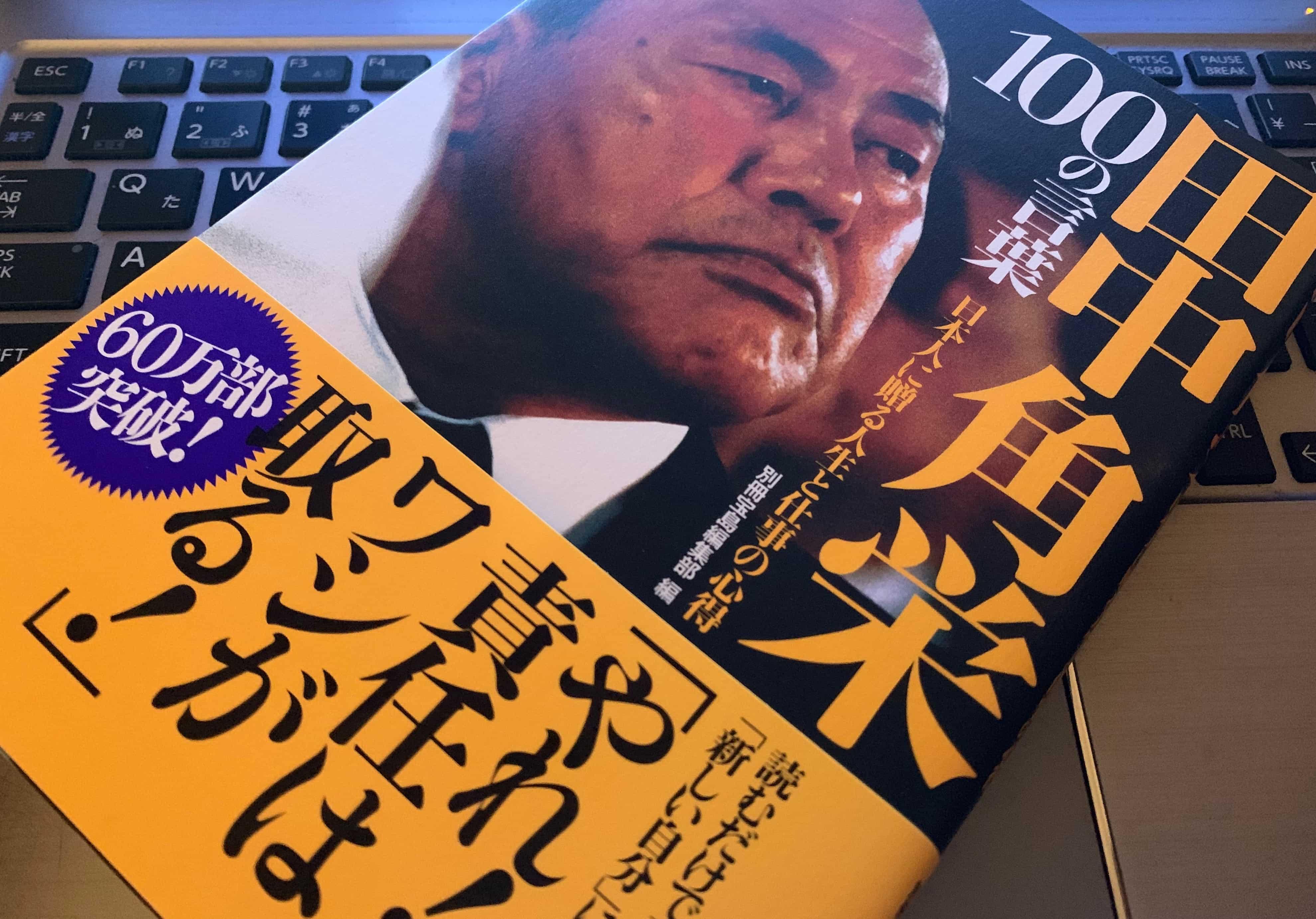 田中角栄 100の言葉