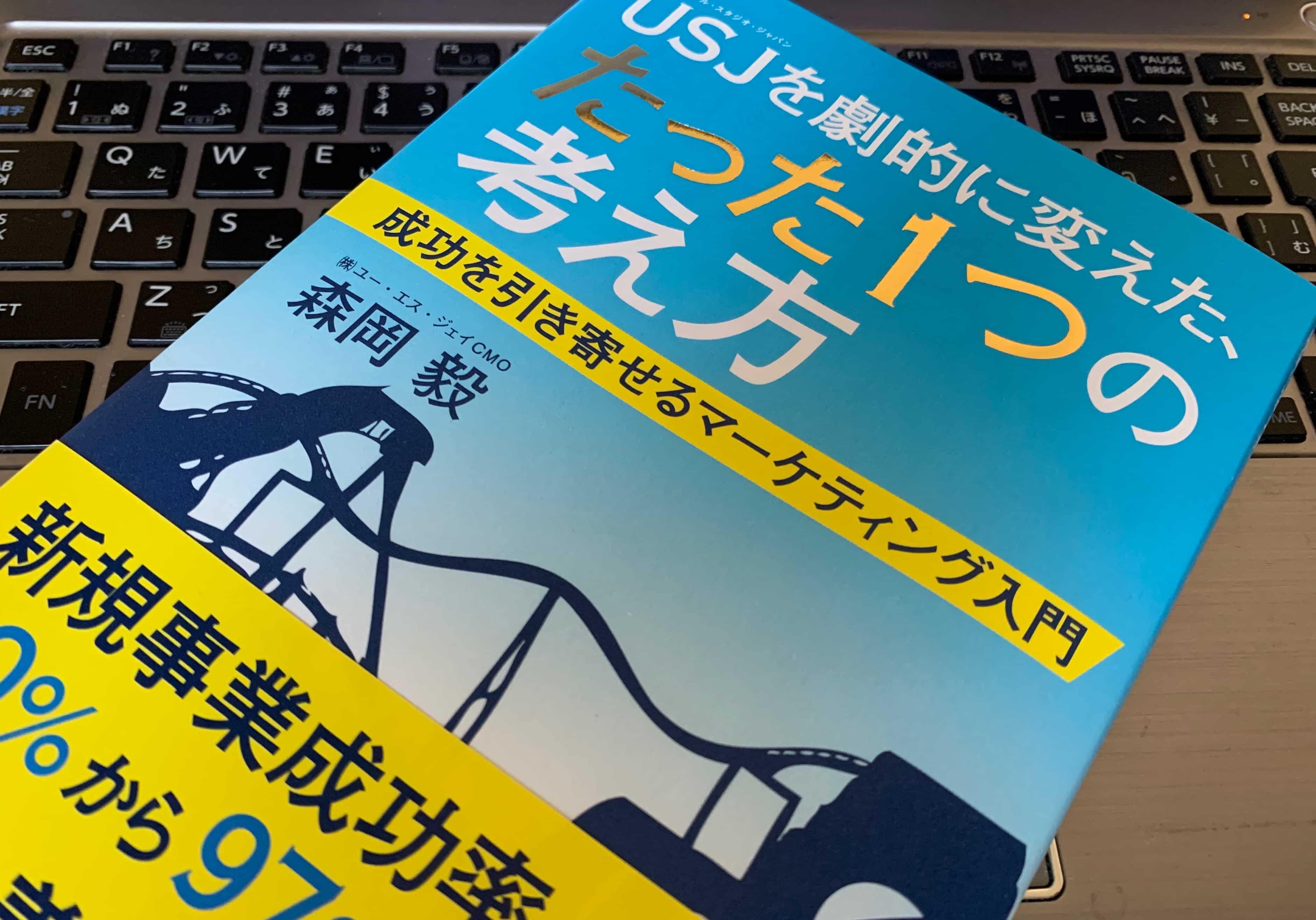 USJを劇的に変えた、たった1つの考え方 成功を引き寄せるマーケティング入門(森岡毅)