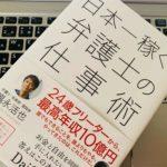 【書評】『日本一稼ぐ弁護士の仕事術(福永活也)』の感想・レビュー