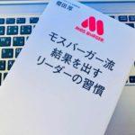 【書評】『モスバーガー流 結果を出すリーダーの習慣(櫻田 厚)』の感想