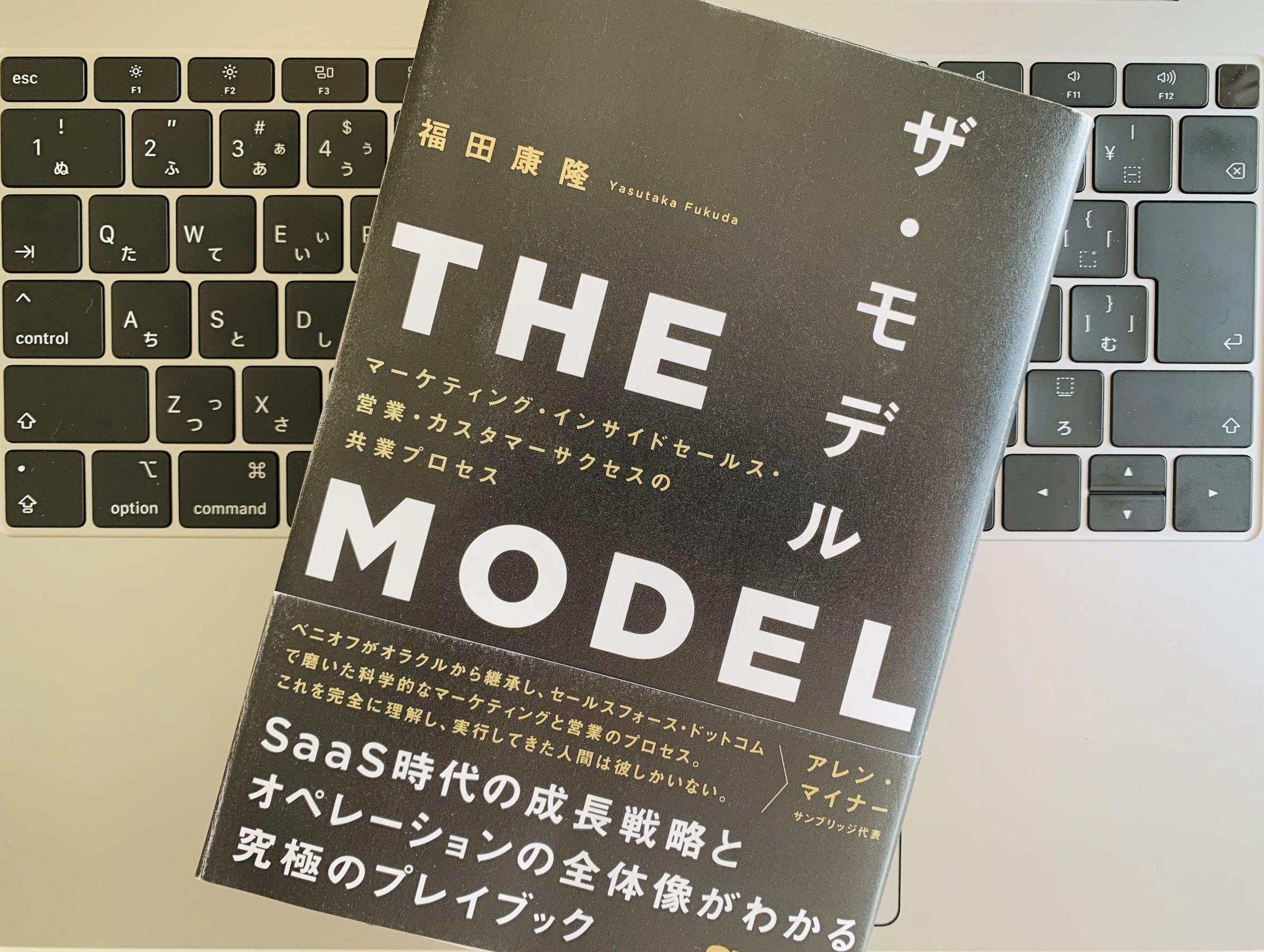 THE MODEL(ザ・モデル)の画像