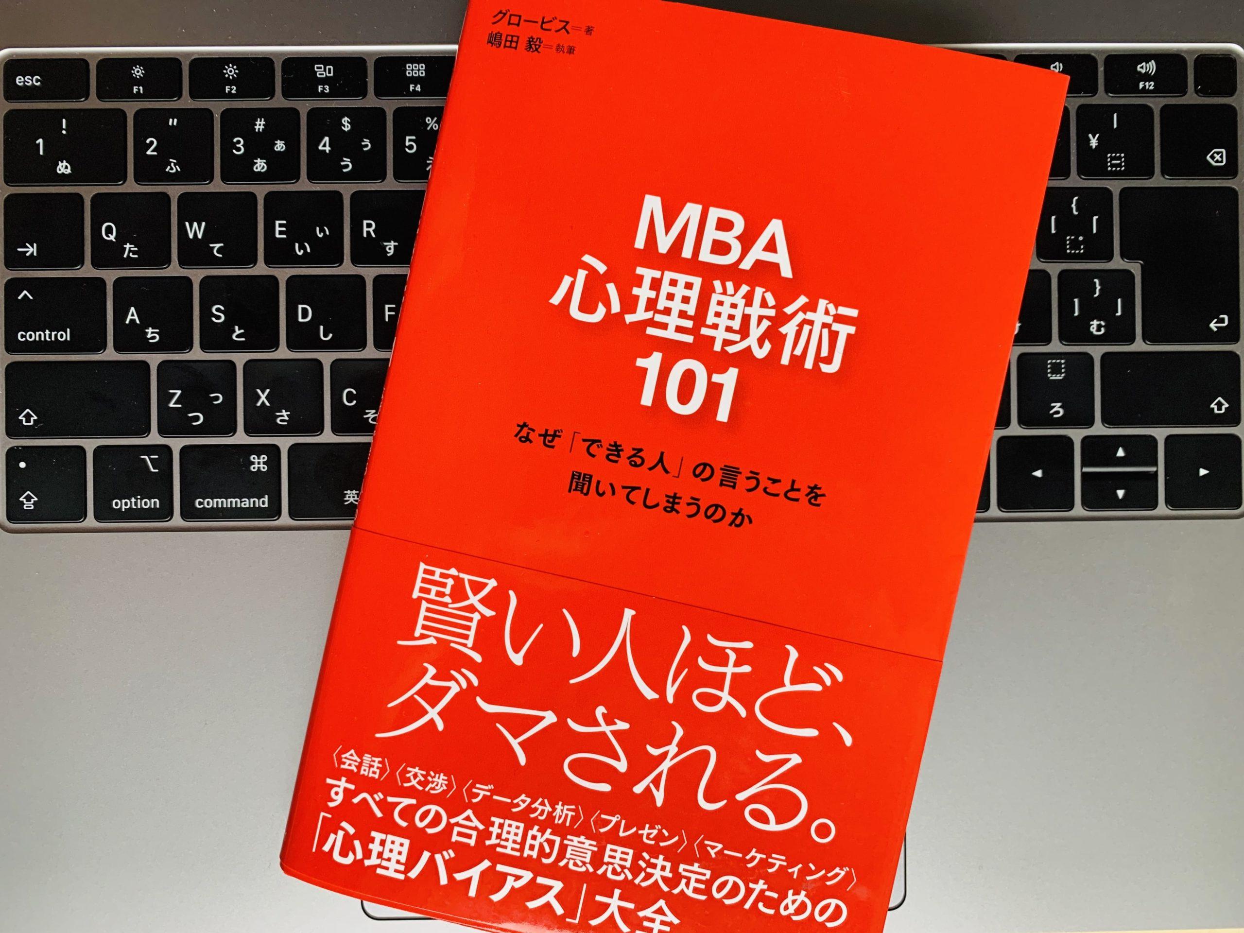 MBA心理戦術101の画像
