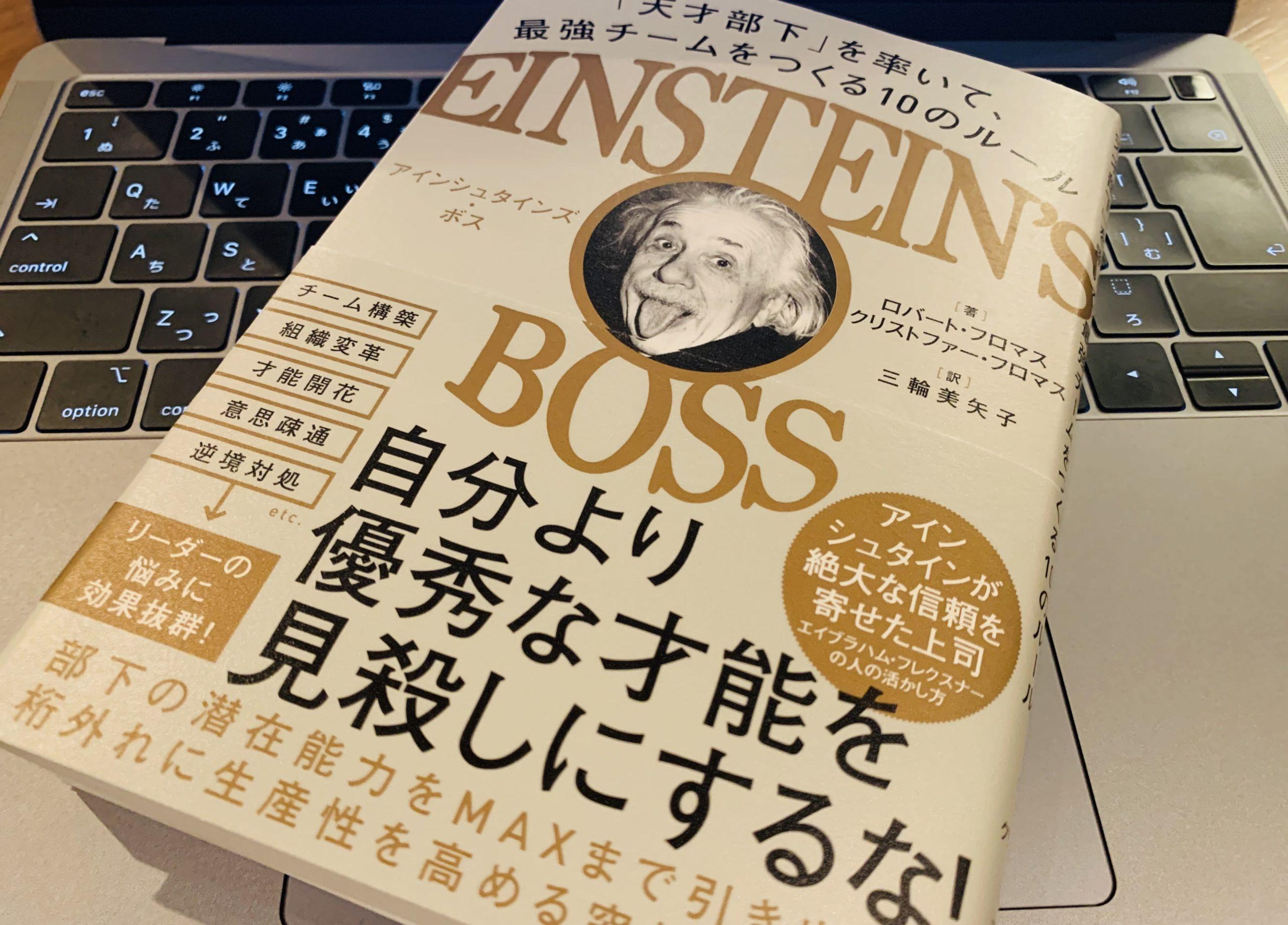 「アインシュタインズ・ボス 」の画像