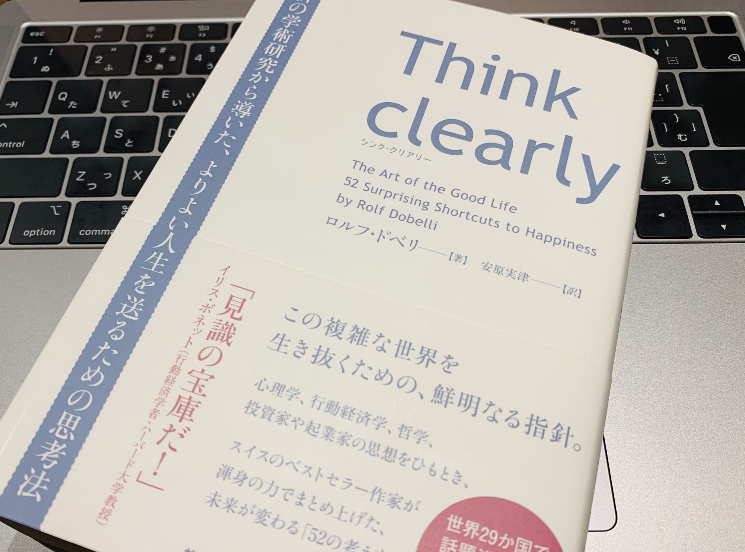 「Think clearly」の画像