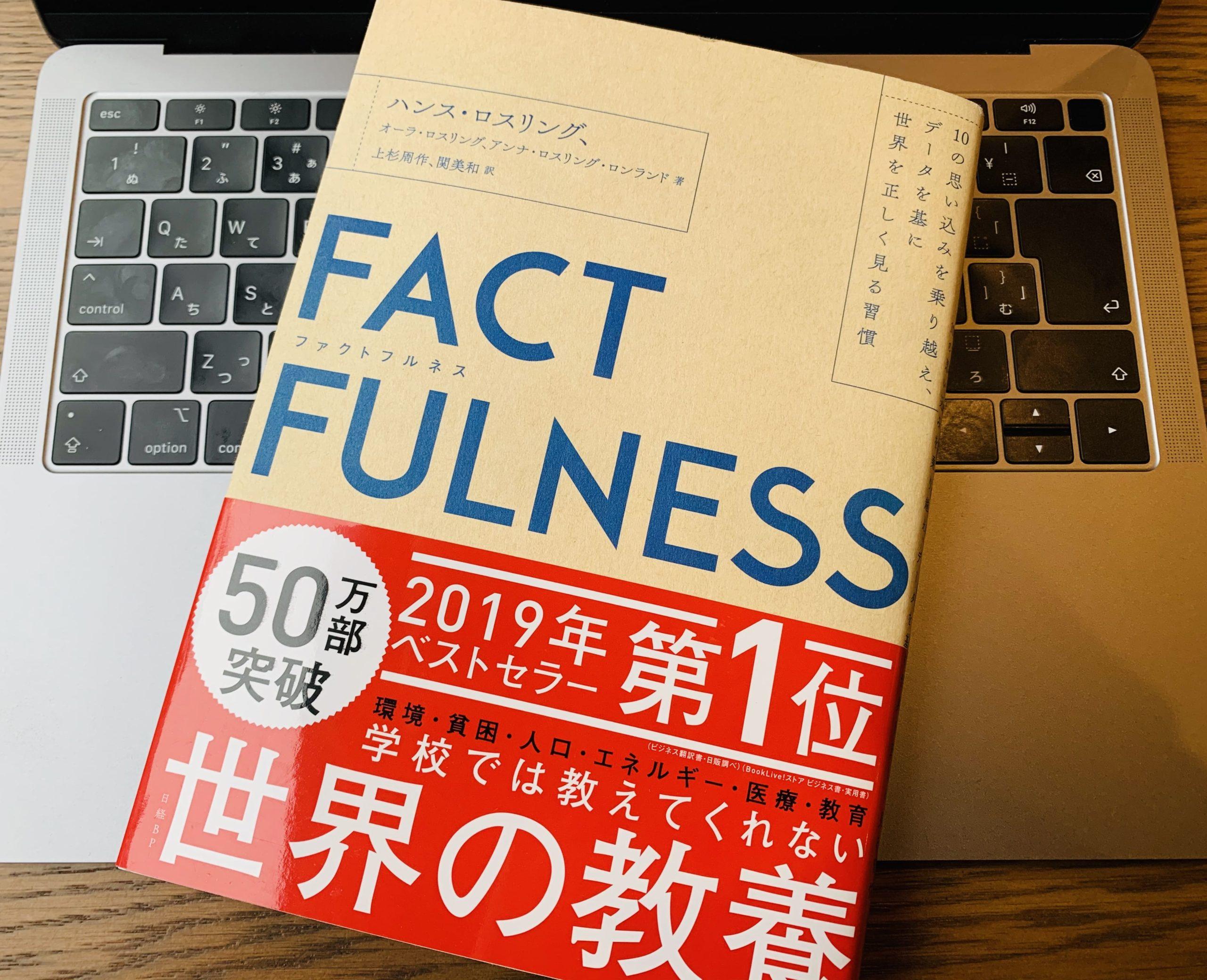 ファクトフルネス(FACTFULNESS)の画像